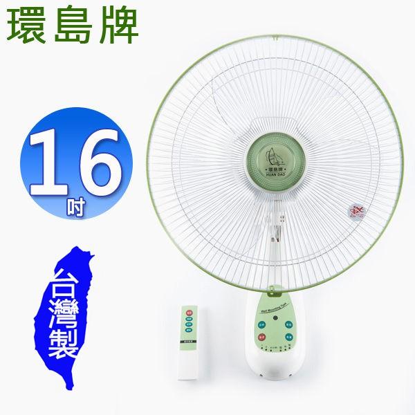 環島牌/優佳麗16吋遙控掛壁電風扇 HD-160R/HY-3016R(隨機出貨)(免運)