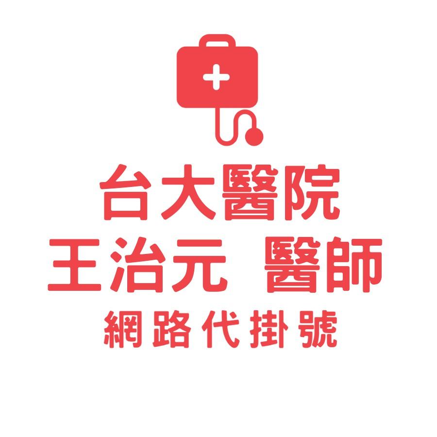 台大醫院-王治元-內分泌-網路代掛號-費用500元-糖尿病-甲狀腺-腫瘤-台大-臺大-醫院-內科-網路-代掛號-掛號