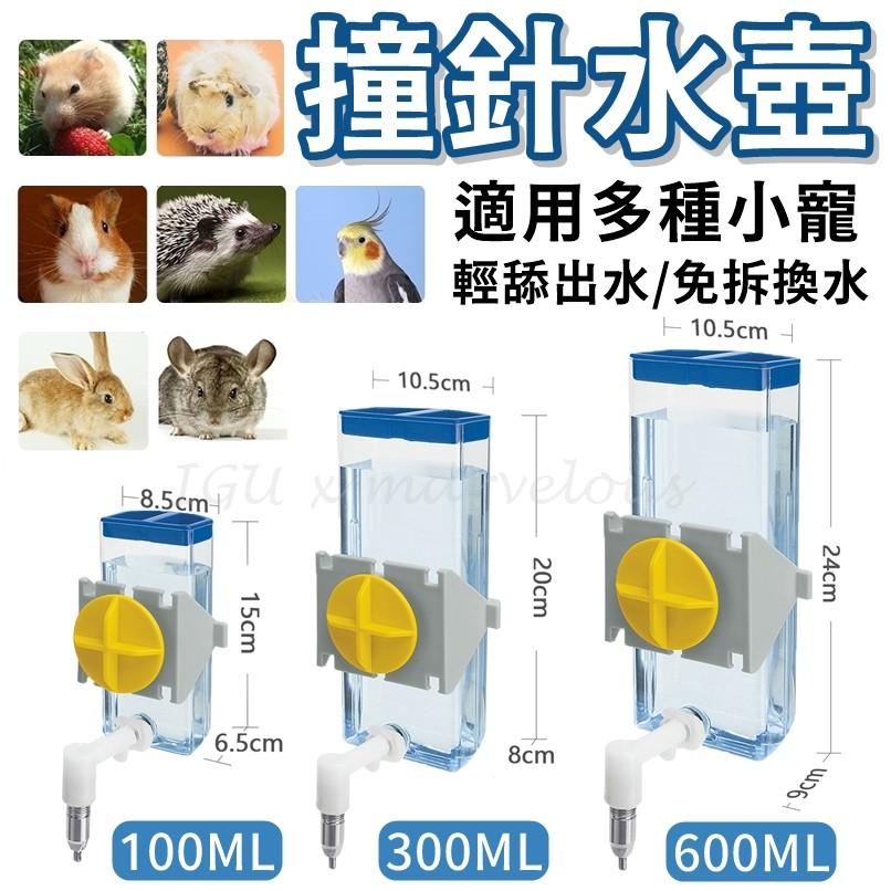 【Ferplast飛寶】撞針水壺 頂針 卡扣吸盤網架 水瓶 倉鼠 天竺鼠 三線鼠 龍貓 刺蝟 兔子 鸚鵡飲水器