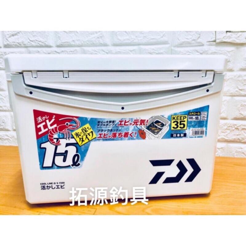 (拓源釣具)Daiwa COOLLINE a s1000x 10公升/15公升活餌冰箱