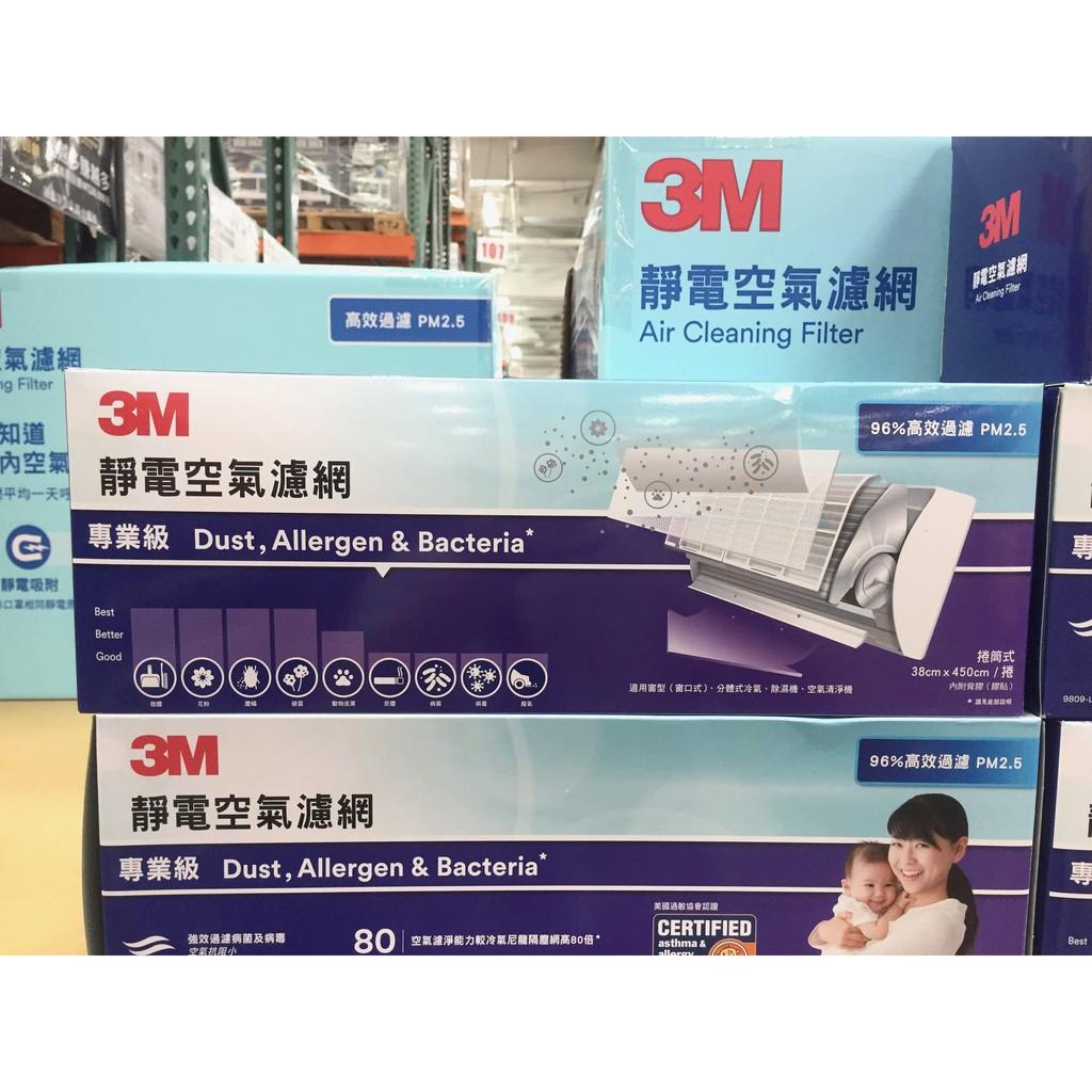 [柴窩] 3M 專業級空氣靜電濾網 / 淨呼吸高效級捲筒式靜電空氣濾網 450x38cm 捲筒式 好市多 代購