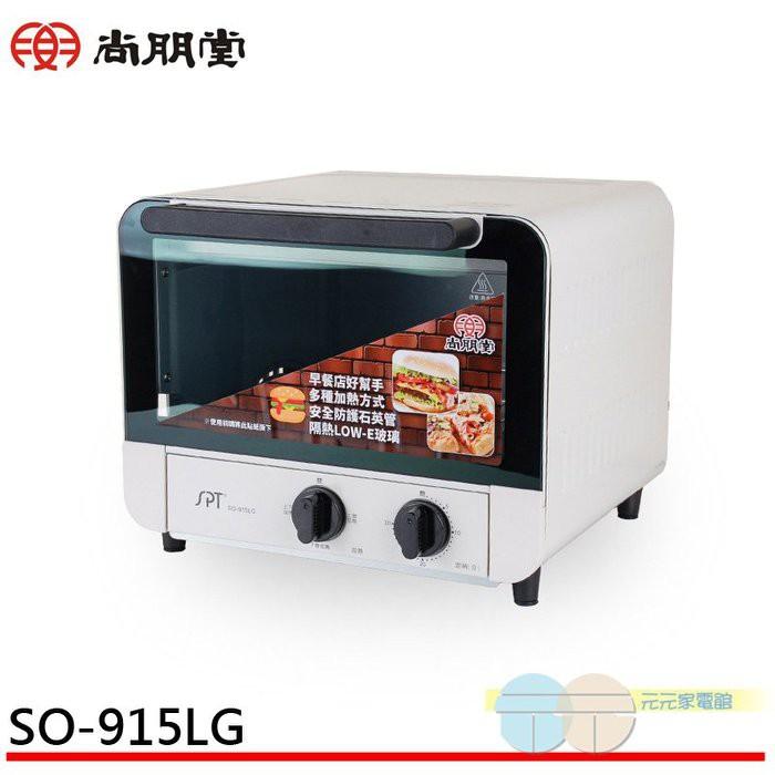 SPT 尚朋堂 15L雙旋鈕專業型烤箱 SO-915LG