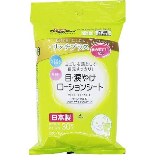 日本Doggyman-簡約生活系列【眼周清潔紙巾30枚】直接捲在手指即可擦拭『WANG』