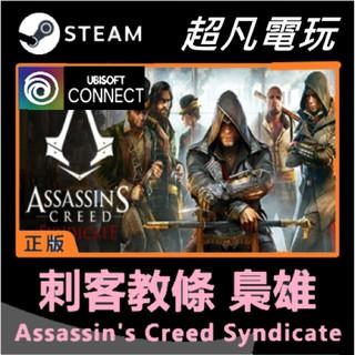 【超凡電玩】正版Steam Uplay刺客教條梟雄Assassin's Creed Syndicate私訊報價市場最低 新北市