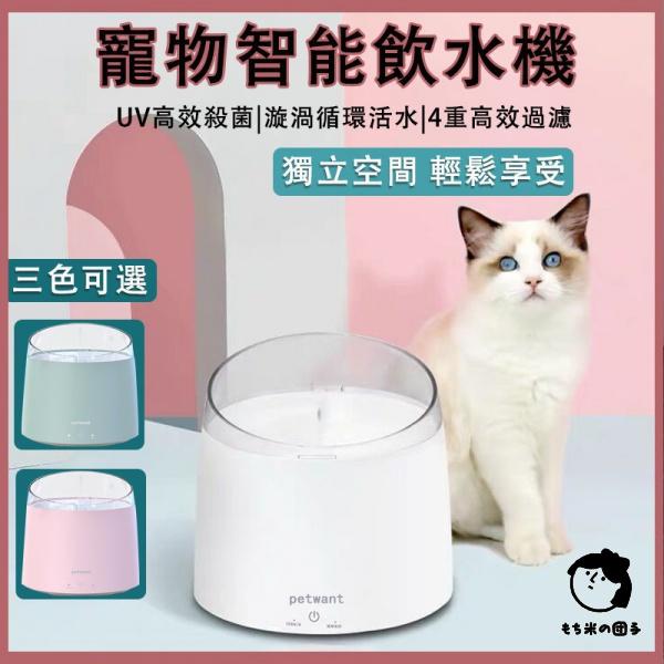 糯米糰子🍡贈送濾網 PETWANT UV殺菌寵物飲水機 寵物飲水機 活水機 貓咪飲水器 寵物飲水機 寵物餵水器