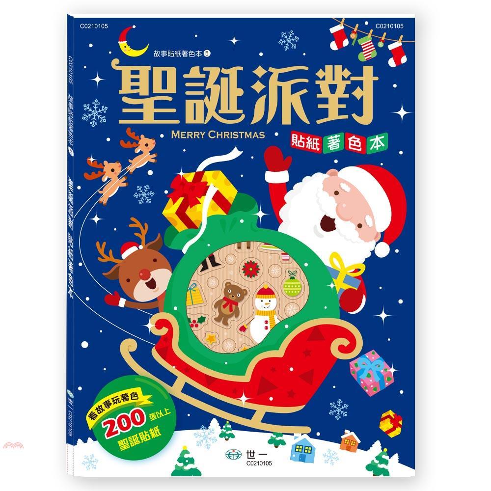 《世一》聖誕派對貼紙著色本[79折]