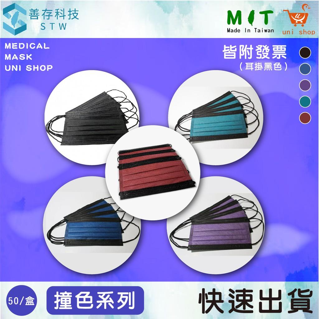 【快速出貨】【善存】 雙鋼印醫用成人口罩-撞色系-石墨黑色/撞色藍/撞色紫/撞色綠/撞色紅 平面/台灣製/醫療/特殊彩色