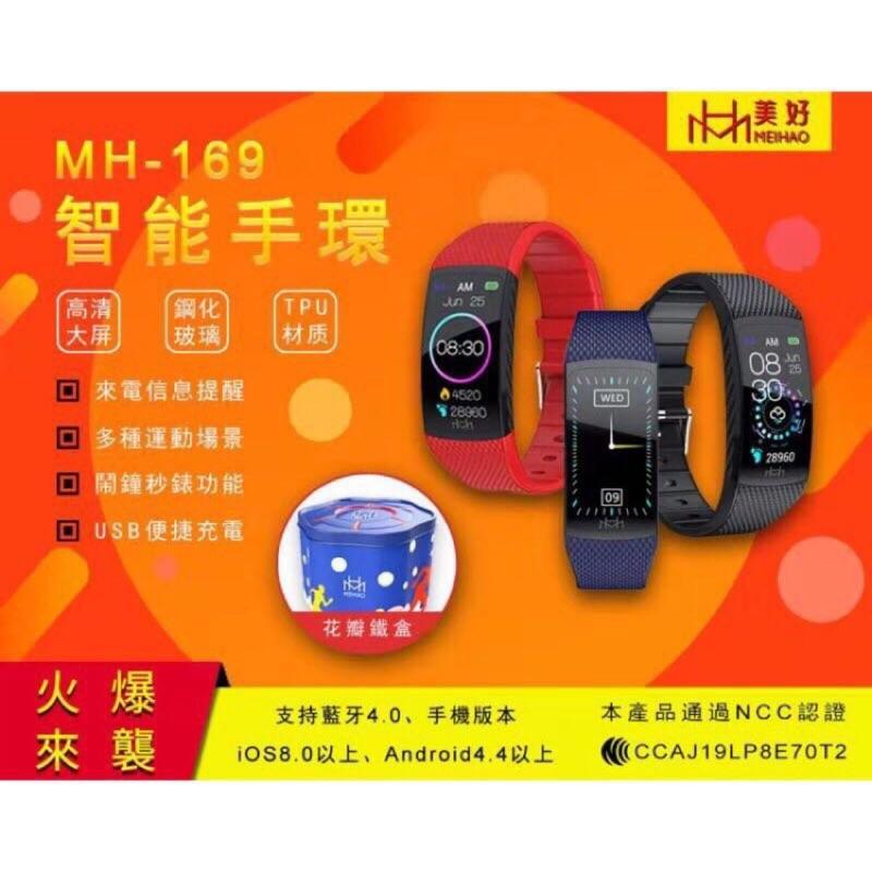 美好 9201  9209 娃娃機夾物 藍芽耳機 藍牙耳機 藍牙 智能手錶 小米手環 mh-169 生日禮物 耶誕禮物