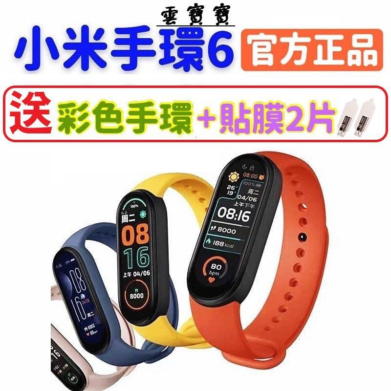 熱門上新小米手環6 附發票 一年保固 小米6 NFC 標準版 小米 小米手環 錶帶 尼龍錶帶 小米手環 正品