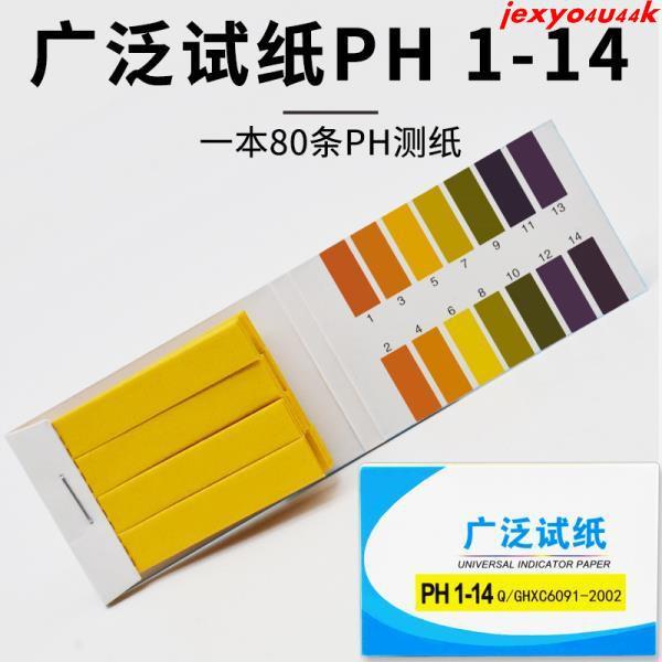 ph1-14廣泛試紙羊水檢測孕婦家用化妝品堿性酸性測人體精液尿酸唾液備孕羊水早破檢測試紙