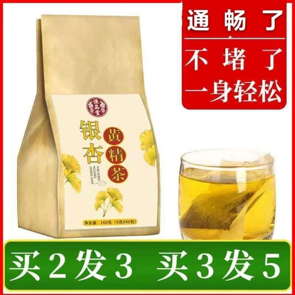 【血管清道夫】銀杏黃精茶正品特級茶葉黃金茶白果茶銀杏葉植物草本銀杏茶