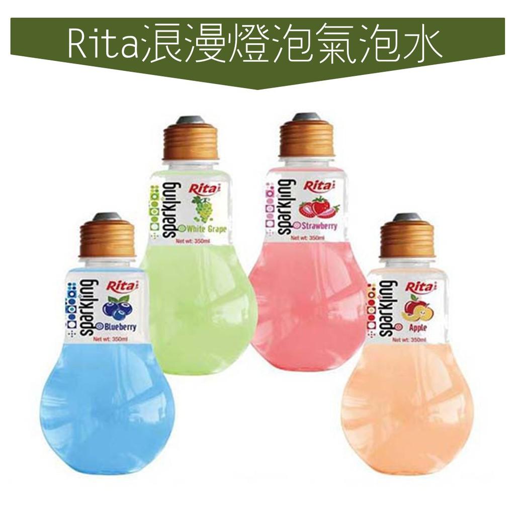 世界GO 越南 Rita 浪漫燈泡瓶 氣泡水 藍莓 白葡萄 草莓 蘋果 氣泡飲 350ml