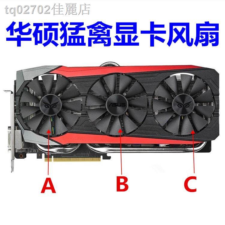 現貨ASUS/華碩 STRIX猛禽GTX980Ti R9 390/390X顯卡散熱風扇