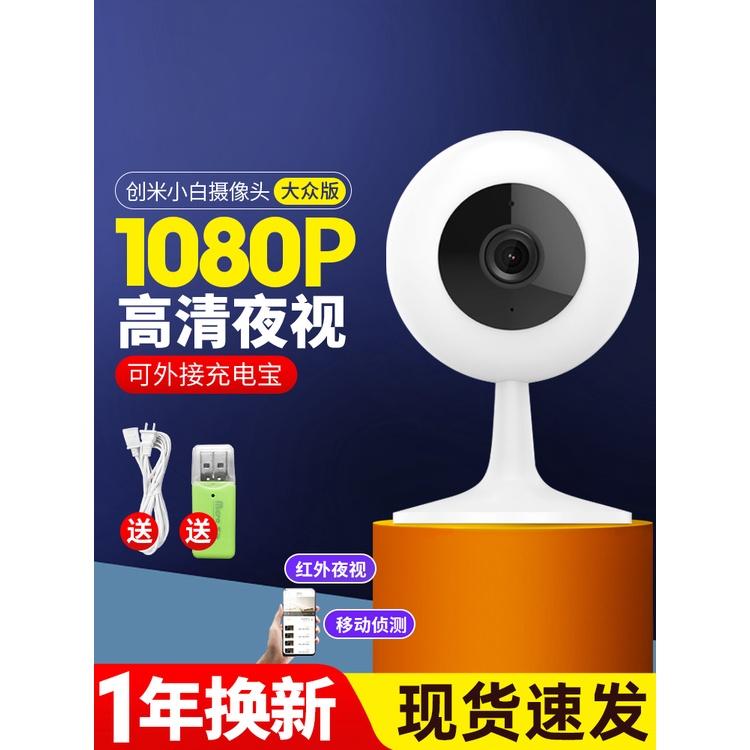 小米智能攝像機雲台版1080P高清小白攝像頭家用無線網絡手機監控 vjRI