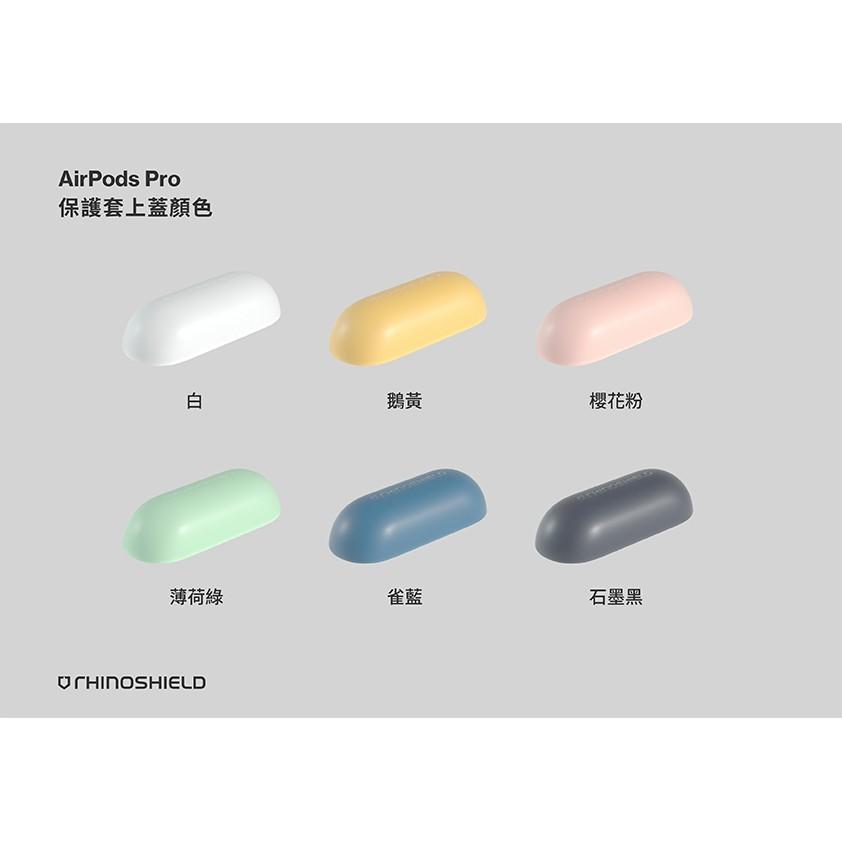 犀牛盾 Apple Airpods Pro 1 2代 防摔 保護套 上蓋 台灣公司貨 原廠正品