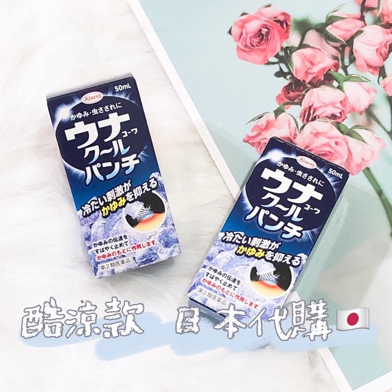 日本代購🇯🇵現貨+預購(🌟快速出貨)護那 蚊蟲叮咬止癢液(酷涼款)(刷毛頭) 50ml 企鵝 防蚊