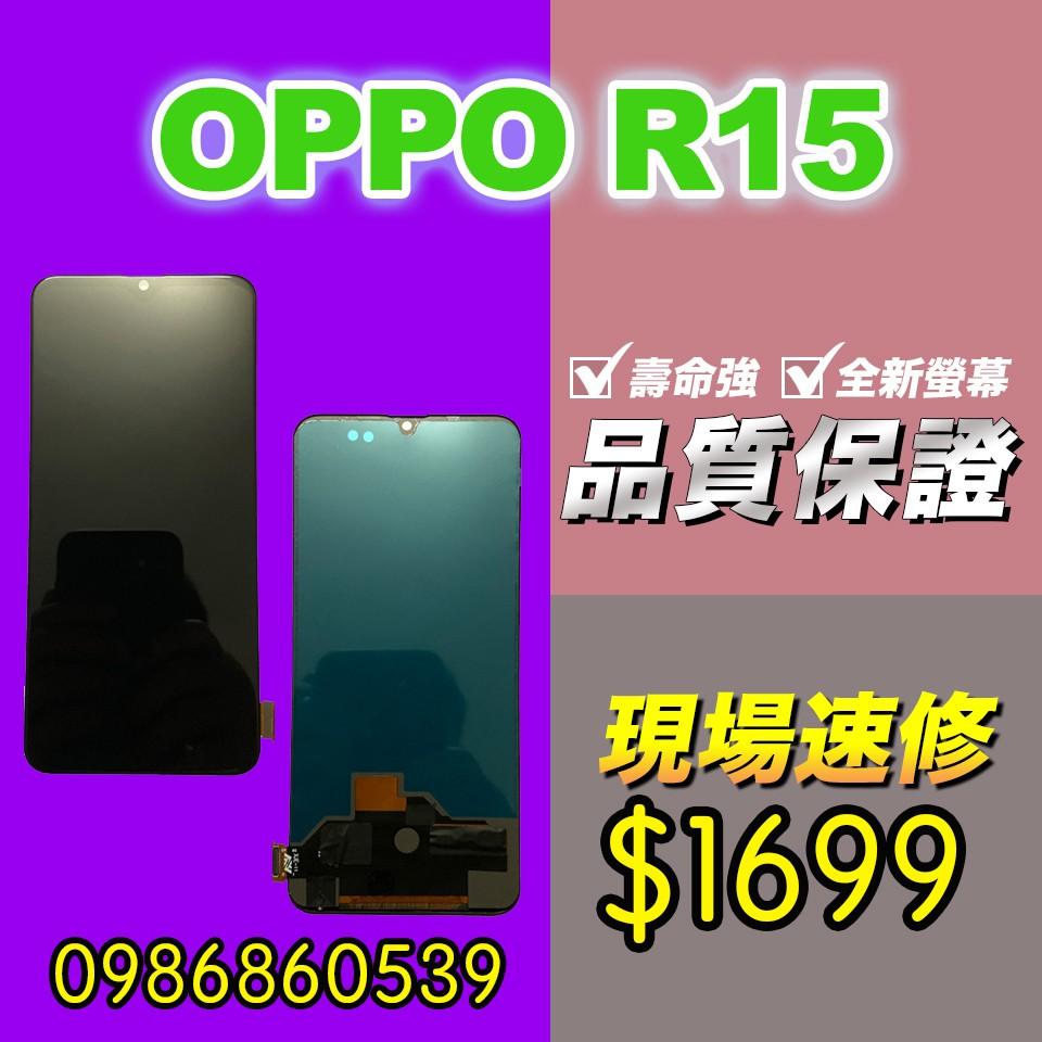 oppo螢幕 OPPO R15螢幕 螢幕總成 觸控螢幕 螢幕破 不顯示 花屏 維修更換 歐珀