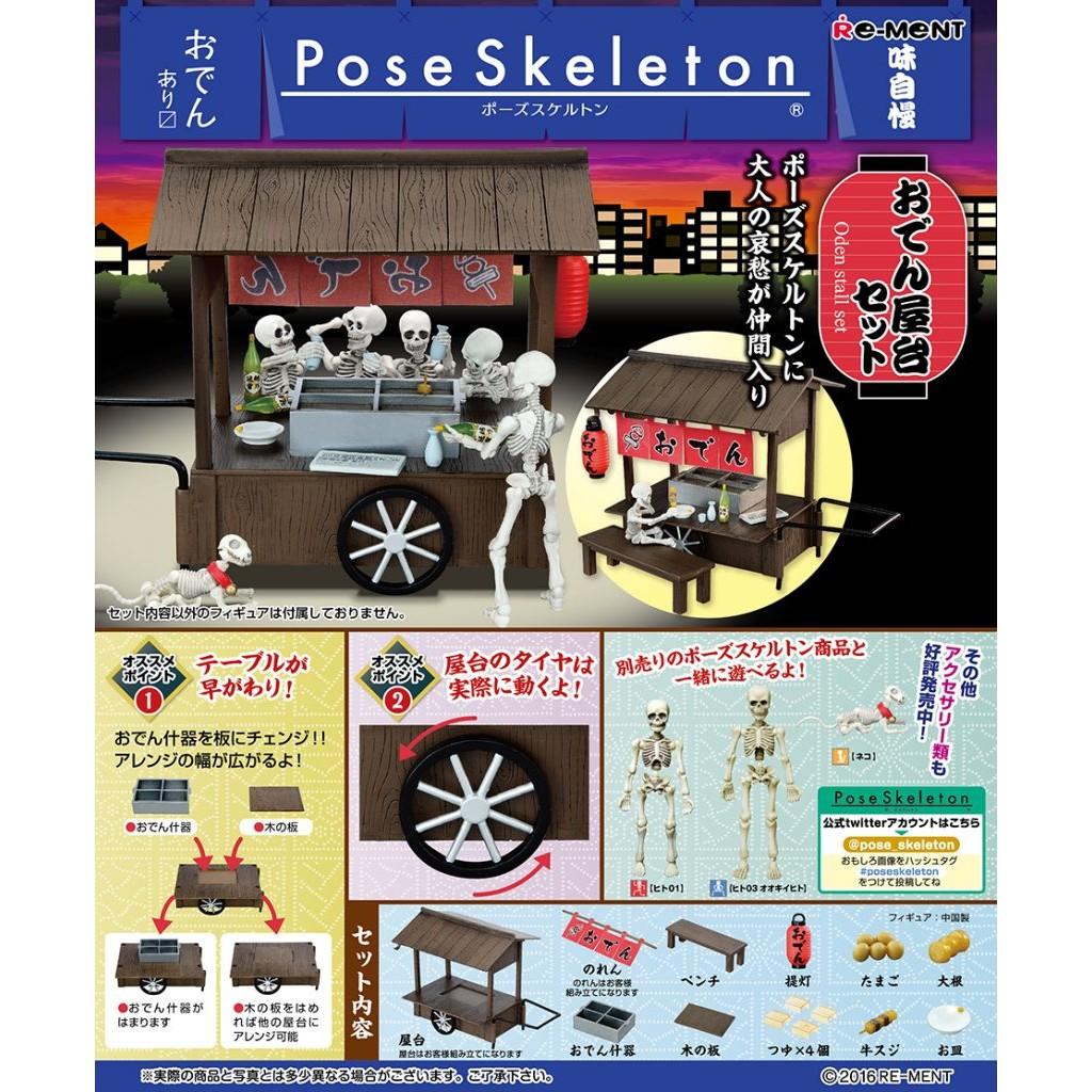 日本Re-Ment Pose Skeleton 骷髏人系列 關東煮攤車