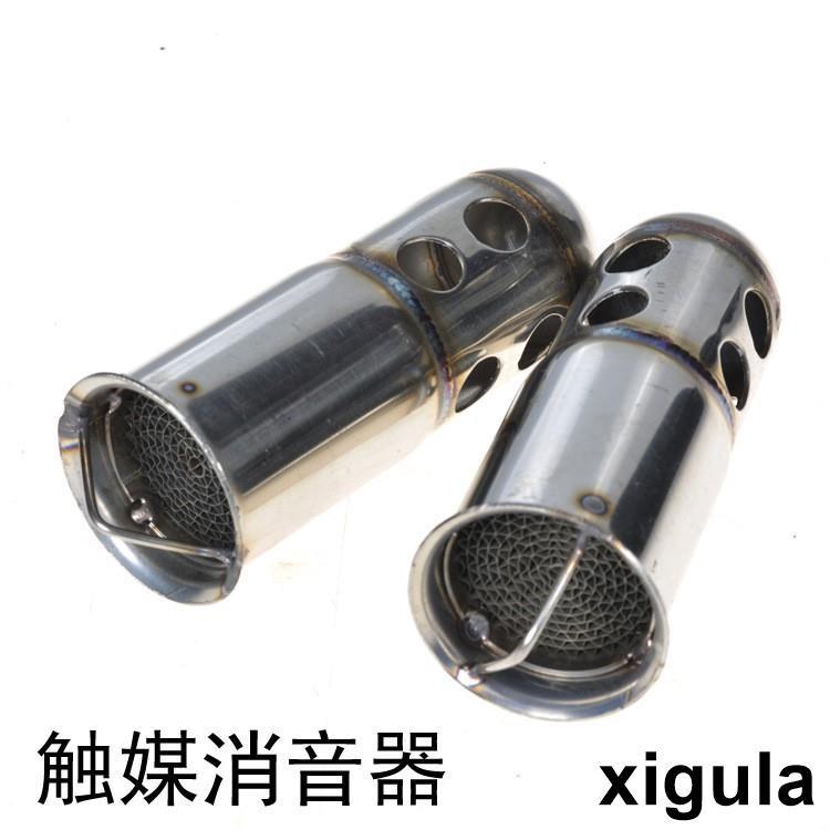 全館免運 摩托車排氣管 51口徑 消聲器消音塞排氣管回壓芯靜音 觸媒消音塞 A303