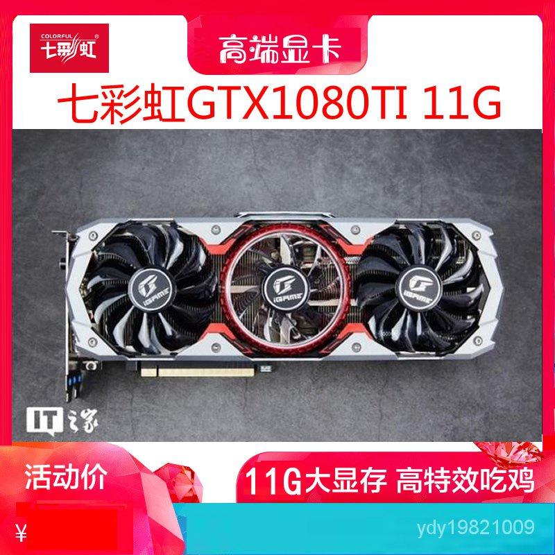 【24小時發貨】七彩虹GTX1080TI 11G/ GTX1070TI 8G GTX1080 8G直播遊戲顯卡