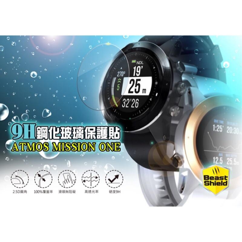[BS]ATMOS Mission ONE實機開模100%覆蓋 潛水錶鋼化玻璃/PET膠膜保護貼