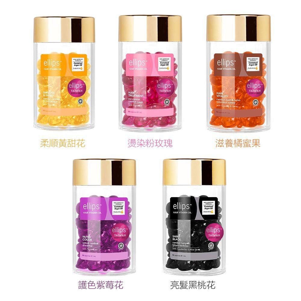 Ellips 護髮時空膠囊髮油 50顆/瓶裝 6顆/片裝 改善毛躁/護色/柔順/修護/烏黑亮髮