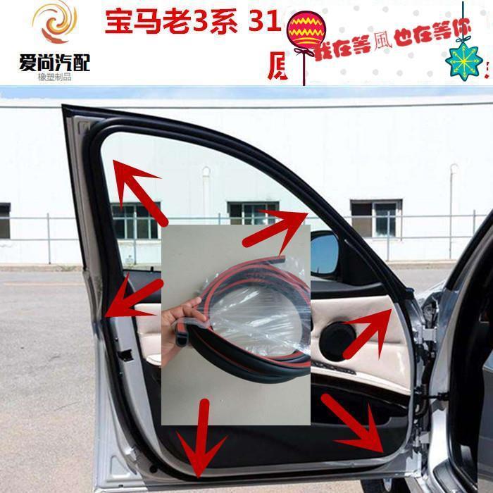 寶馬3系車門膠條E60 E90原裝密封條318330320328車門邊條車門膠條