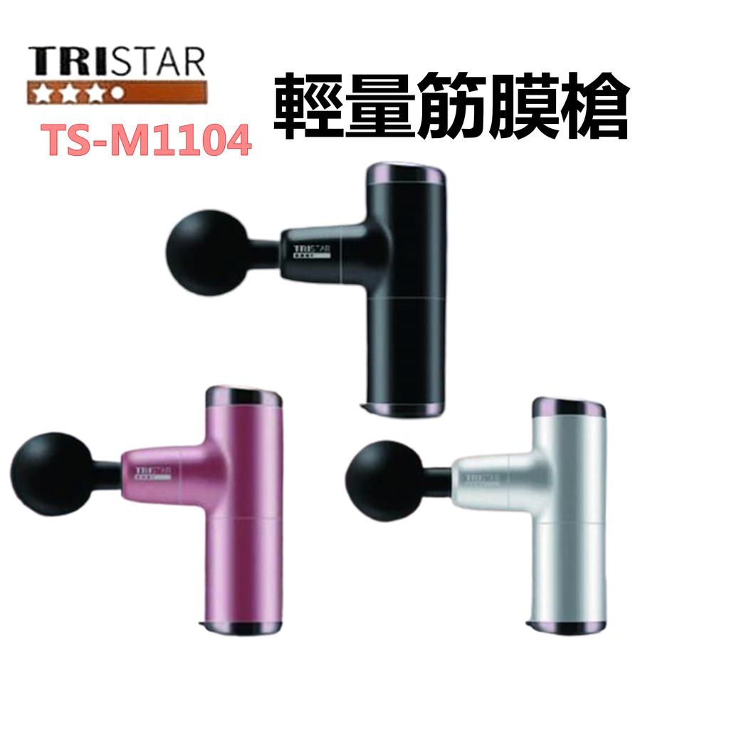 TRISTAR輕量筋膜槍 / 深層按摩放鬆肌肉TS-M1104 / 三色可選 / 按摩器/ 筋肩按摩