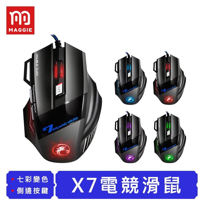【新賣場衝銷量】X7電競滑鼠 機械式電競滑鼠 靜音滑鼠 電競滑鼠 DPI調整 競技滑鼠 呼吸燈光 電腦滑鼠 滑鼠