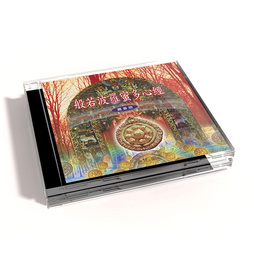 【新韻傳音】般若波羅蜜多心經(梵唱) CD MSPCD-1012