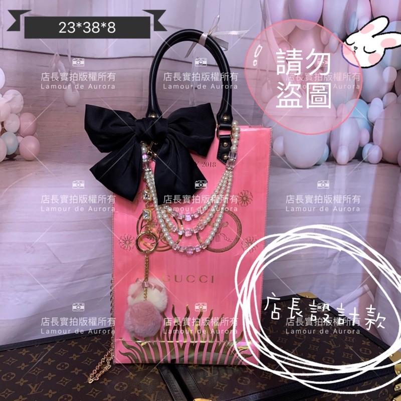 Lamour de Aurora 店長手工設計訂製包款(重工版)Gucci粉紅排隊紙袋改造包成品 沙灘包 購物包