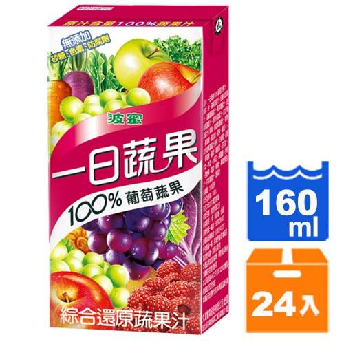 波蜜 一日蔬果100%葡萄蔬果汁 160ml (24入)/箱【康鄰超市】