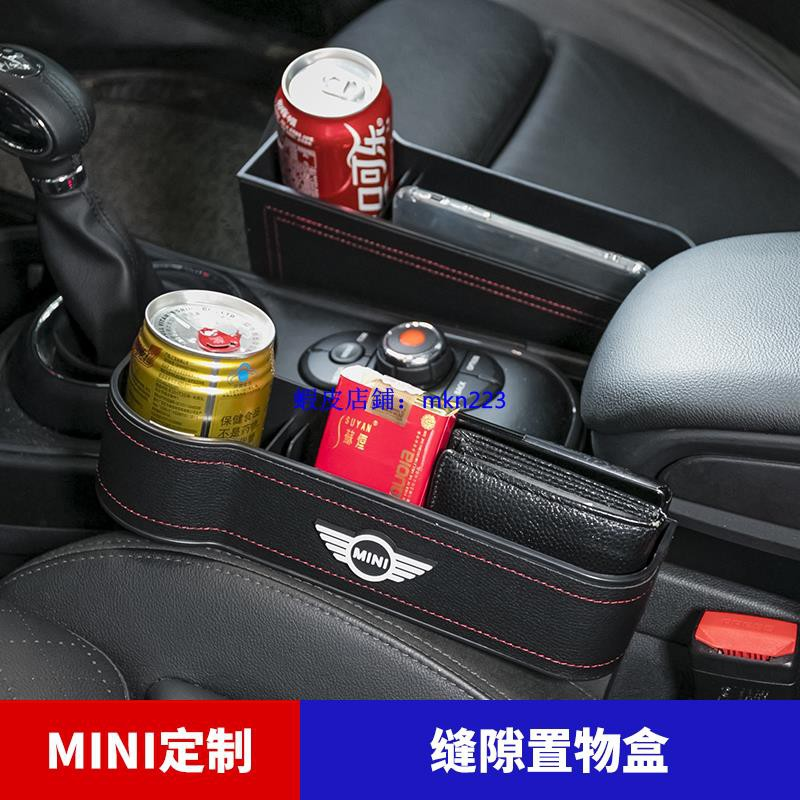mini cooper✔寶馬迷你mini cooper coutryman車載座椅夾縫收納車座縫隙儲物盒