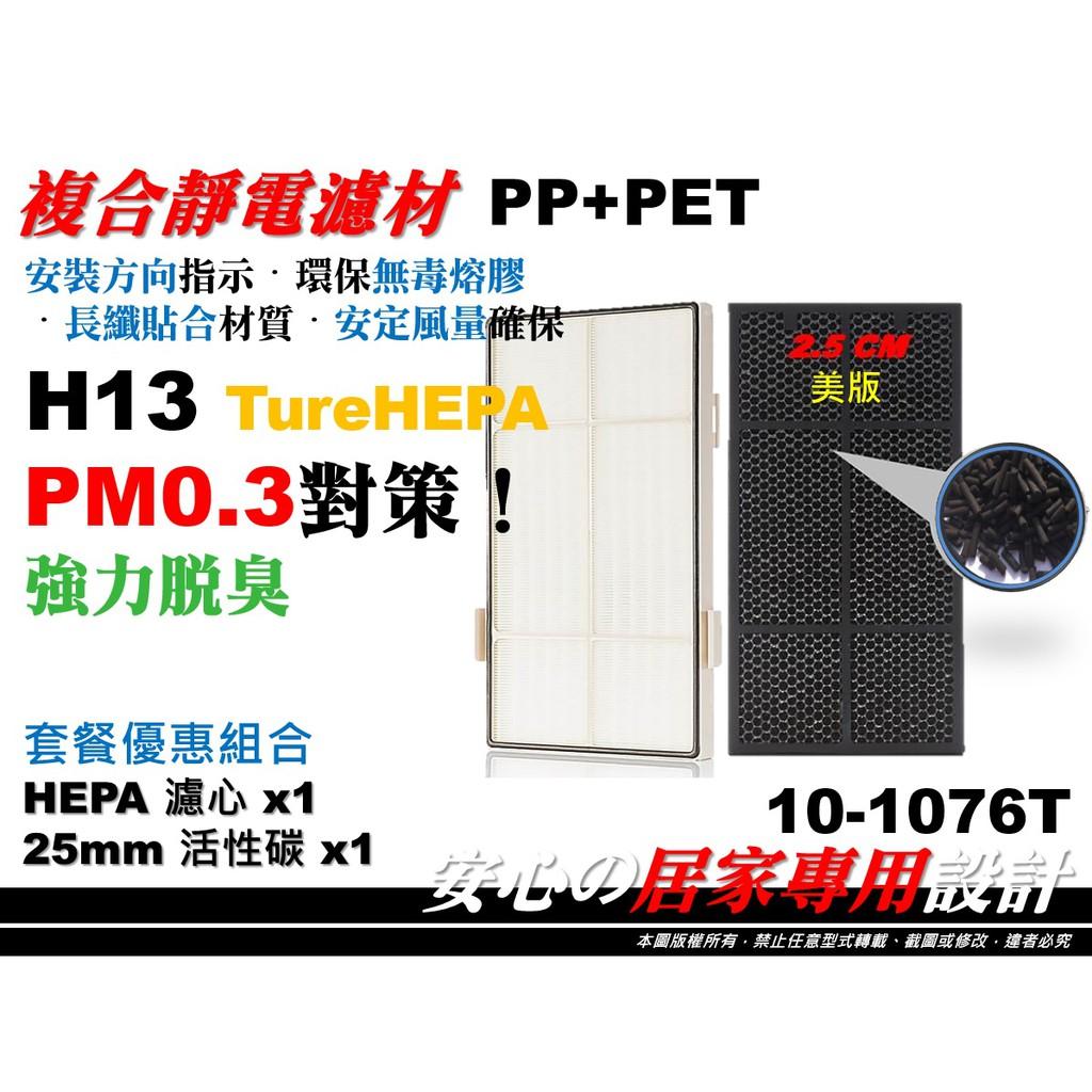 【HEPA】安麗 第二代 2代 101076-T 空氣清淨機 醫療級 HEPA 濾心+25mm 活性碳 濾網 套餐優惠組