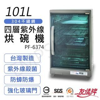 ★ EMPshop【友情牌】101L四層全不鏽鋼紫外線烘碗機 PF-6374 高雄市