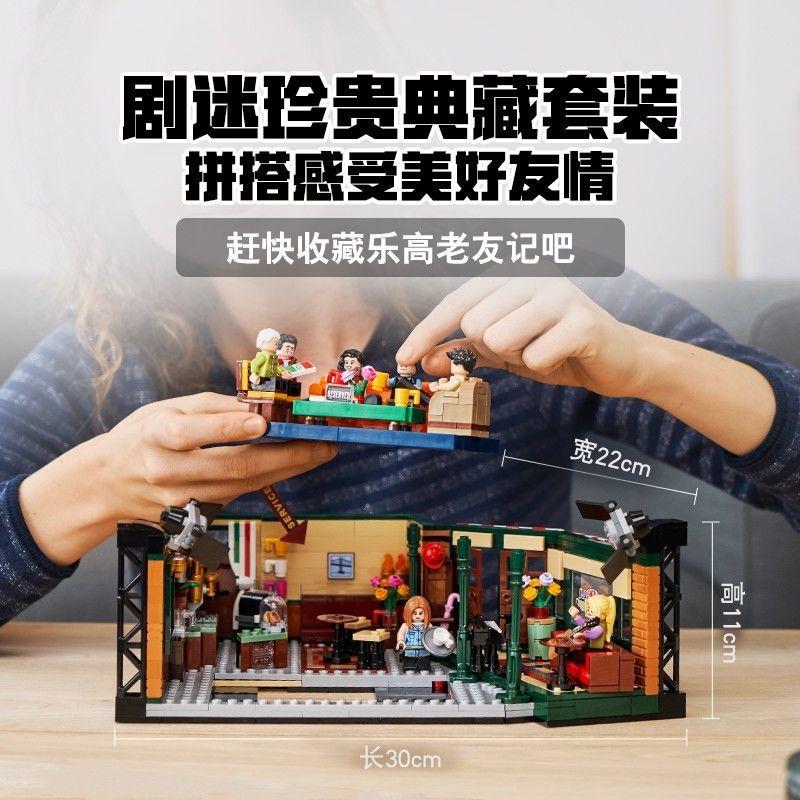 【现货】樂高LEGO積木Ideas系列 21319美劇老友記中央咖啡廳 男女孩玩具