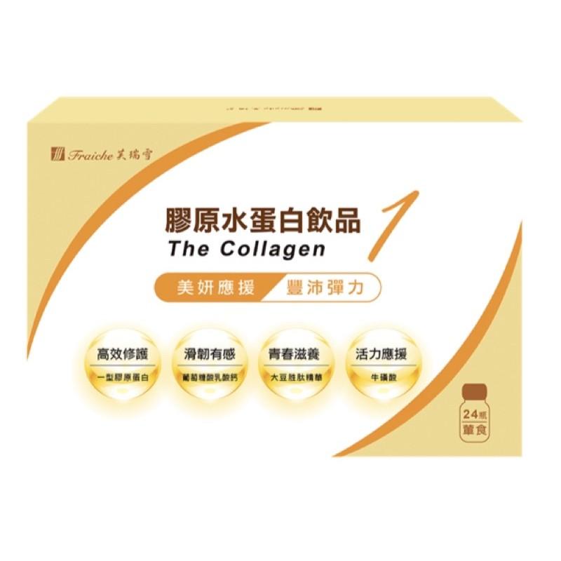 伯慶 BOCHiNG ❤ 美學苑❤  膠原水蛋白飲品第一型  孕婦🤰好朋友👭
