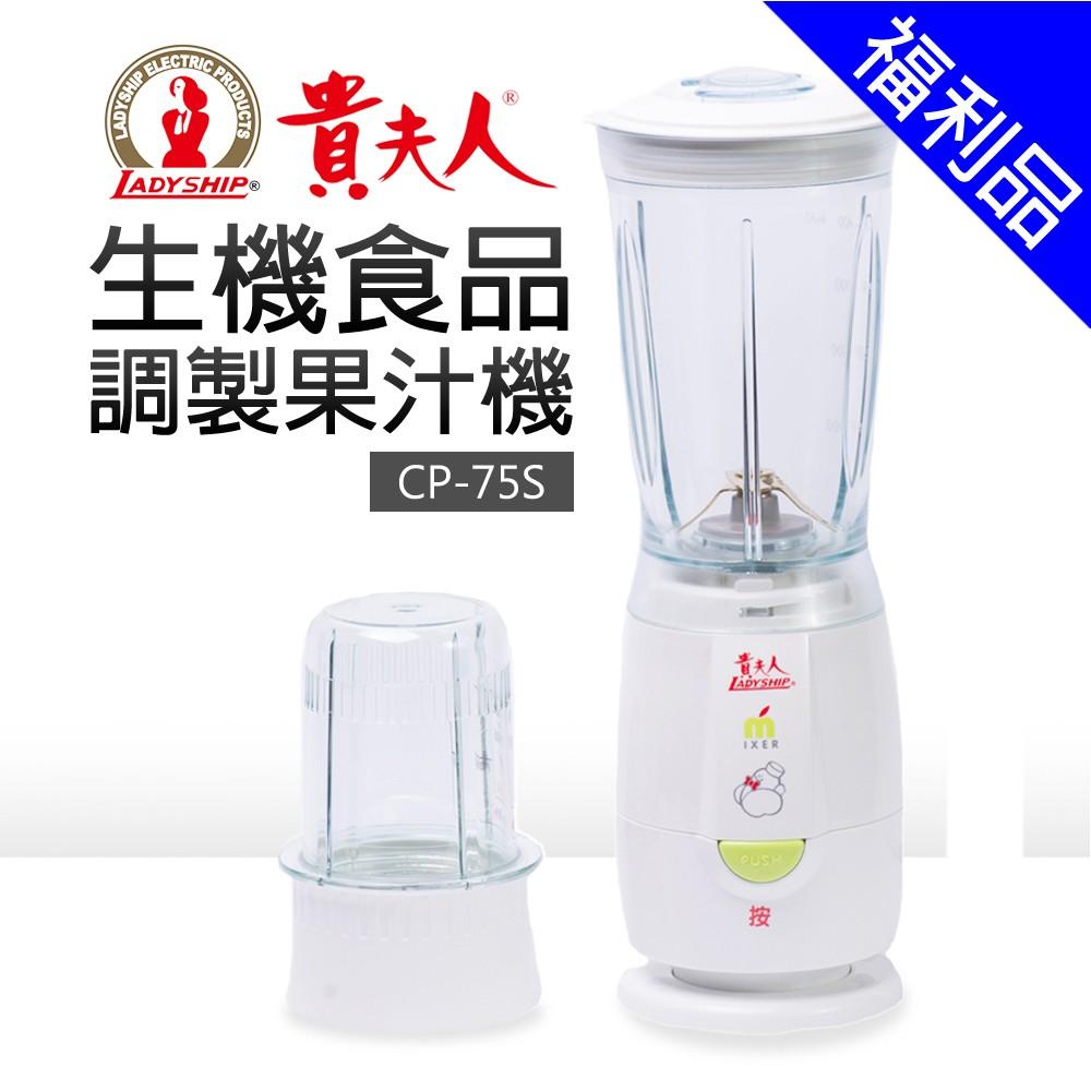 [福利品]【貴夫人】生機食品調製機 (CP-75S)