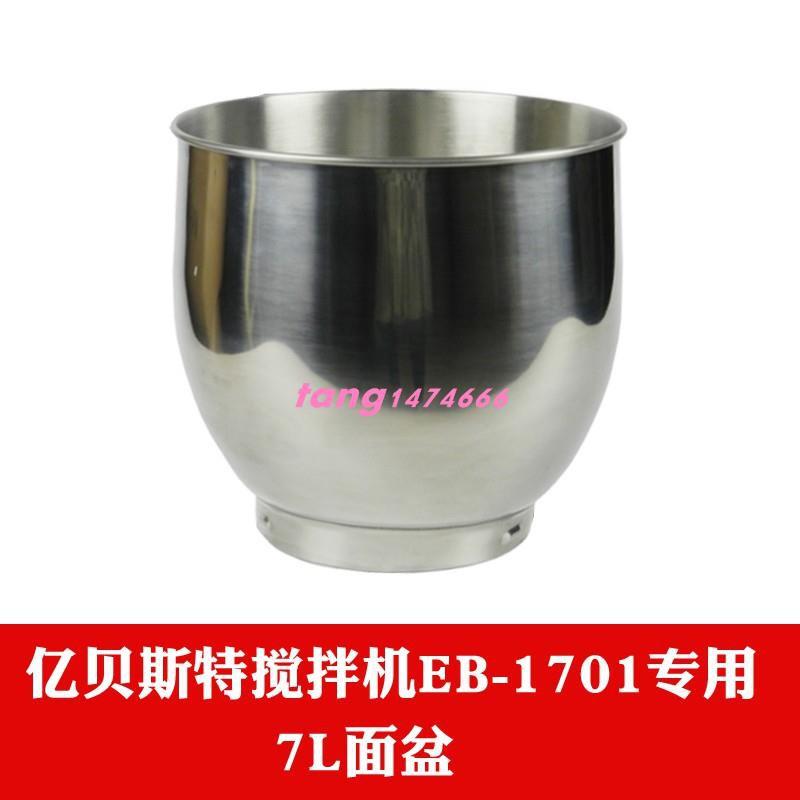 EB-1701-EB-1702/EB-2001廚師機專業面盆和面機攪拌盆攪拌鍋盆配件容器7L