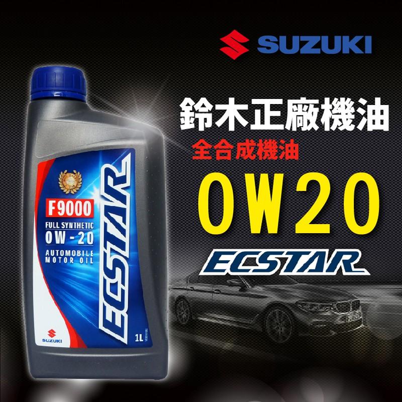 鈴木汽車 SUZUKI ECSTAR F9000 0W20 節能全合成汽油引擎機油