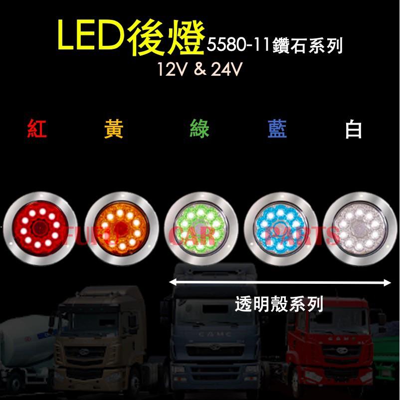 【台灣 現貨】LED 尾燈 後燈 12 24 圓形 剎車燈 方向燈 倒車燈 小燈 邊燈 側燈 貨車 卡車 拖車 砂石車