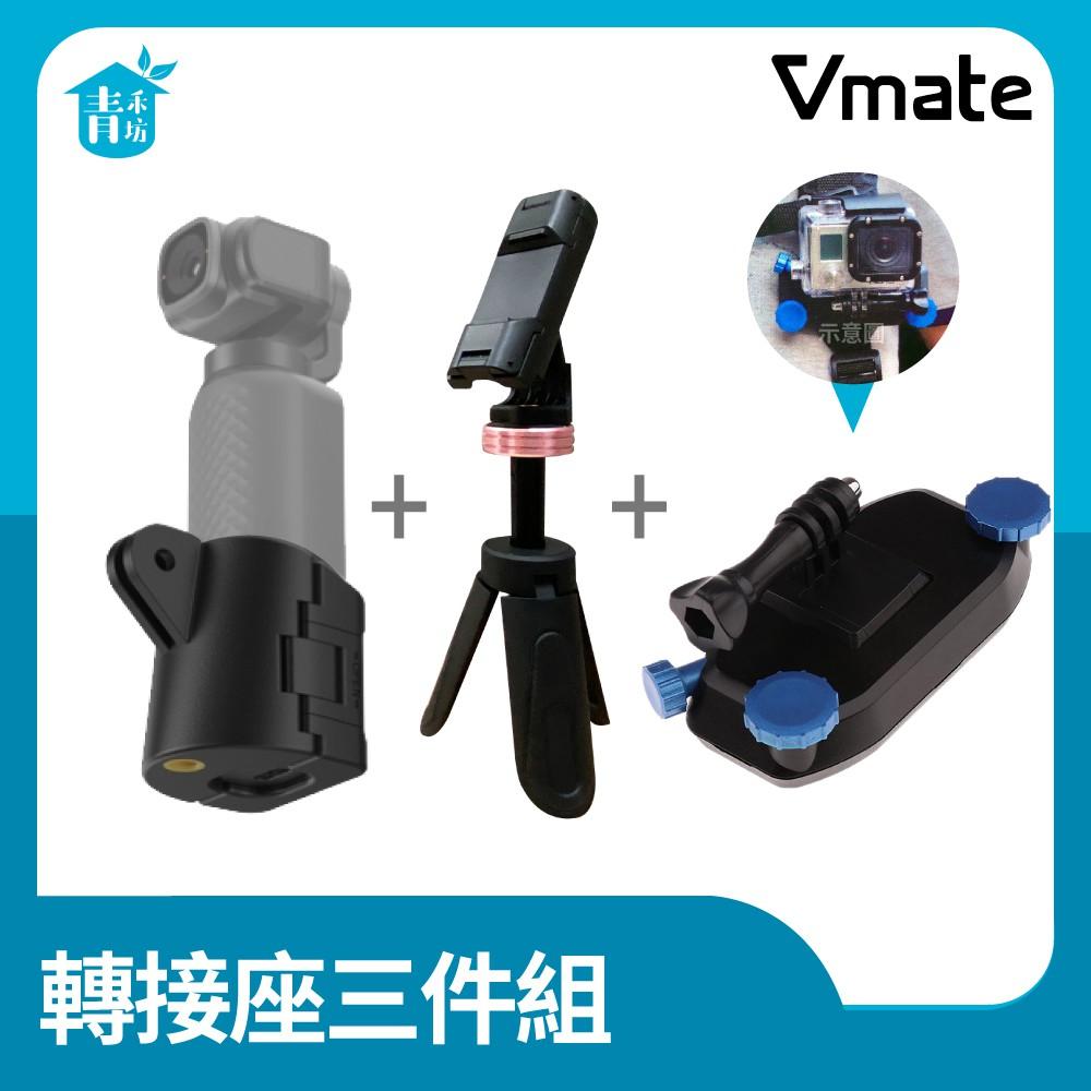 現貨供應【青禾坊】SNOPPA Vmate 微型口袋三軸相機 轉接立座+迷你腳架+背包夾