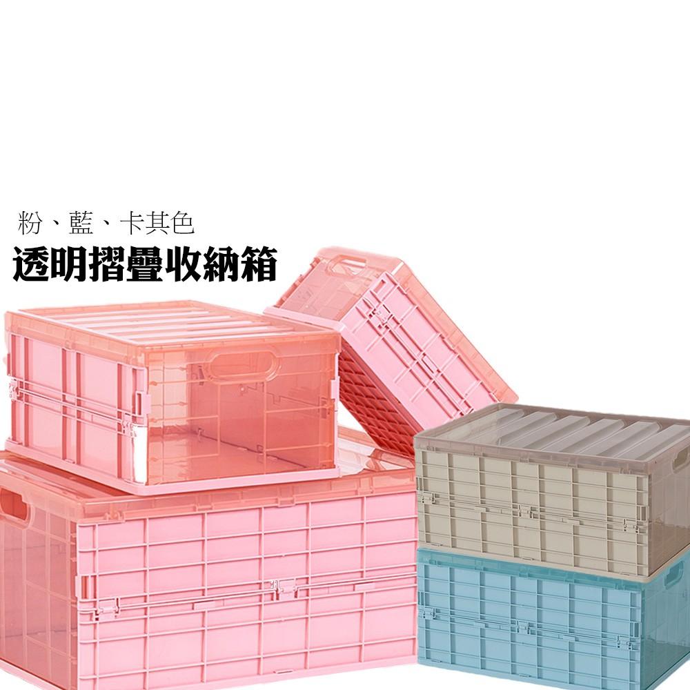 WENJIE【B331】折疊收納籃 多用途折疊收納箱 加厚可折疊式車用收納箱塑料透明帶蓋大中小號儲物箱儲物整理收納盒