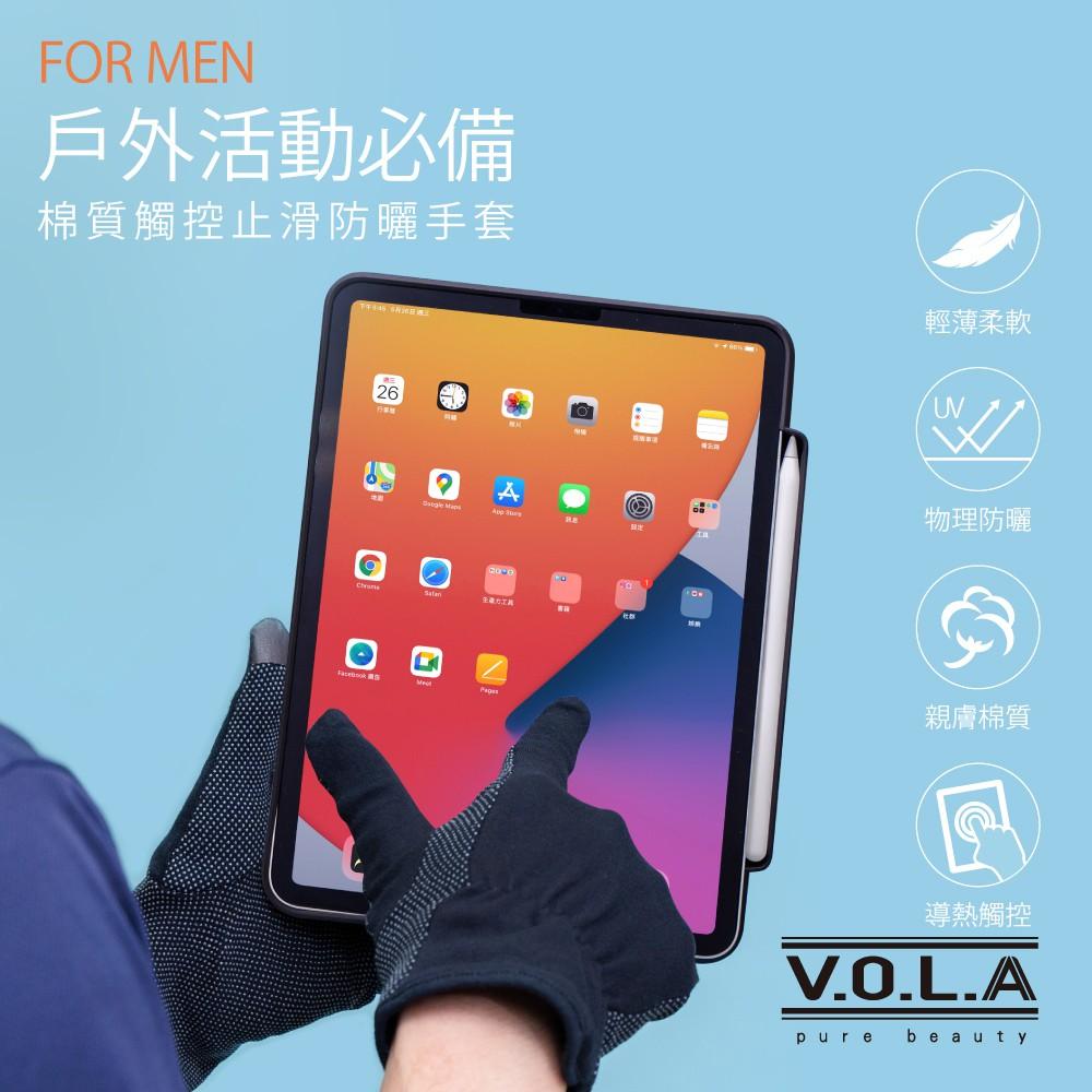 [VOLA] UV對策觸控男用純棉質止滑手套 戶外活動 機車族 防曬用品