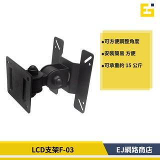 [現貨] LCD 液晶螢幕 支架 F-03 適用 LCD 14-21吋 承重15KG