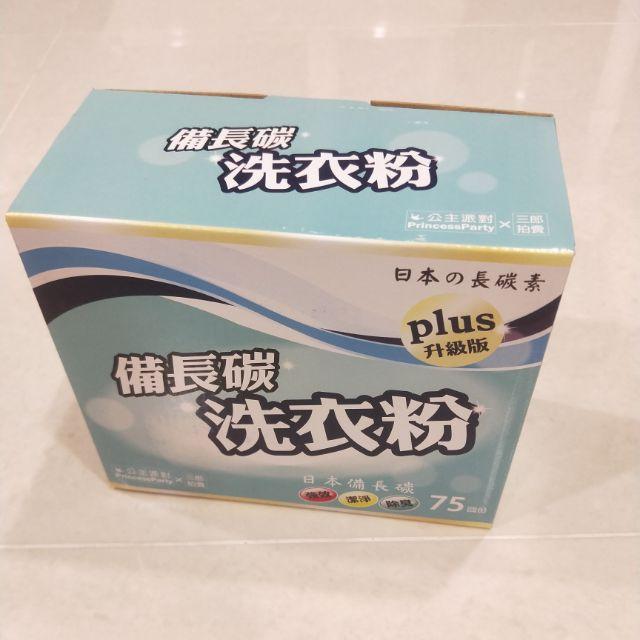 🌼現貨🌼 備長碳洗衣粉 公司貨