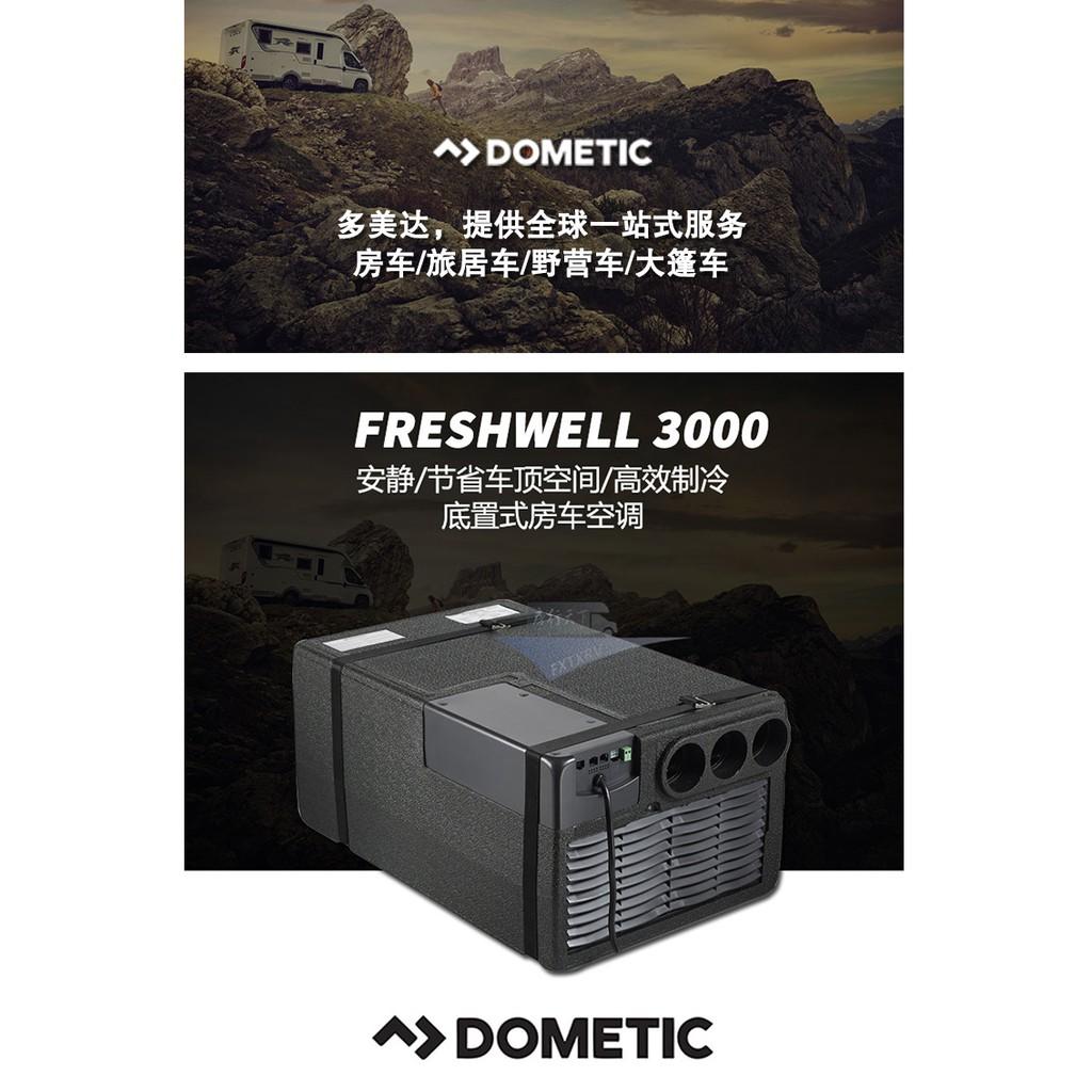 【RV改造】【24期零利】DOMETIC露營車車空調 底置式露營車配件車改裝 FW3000