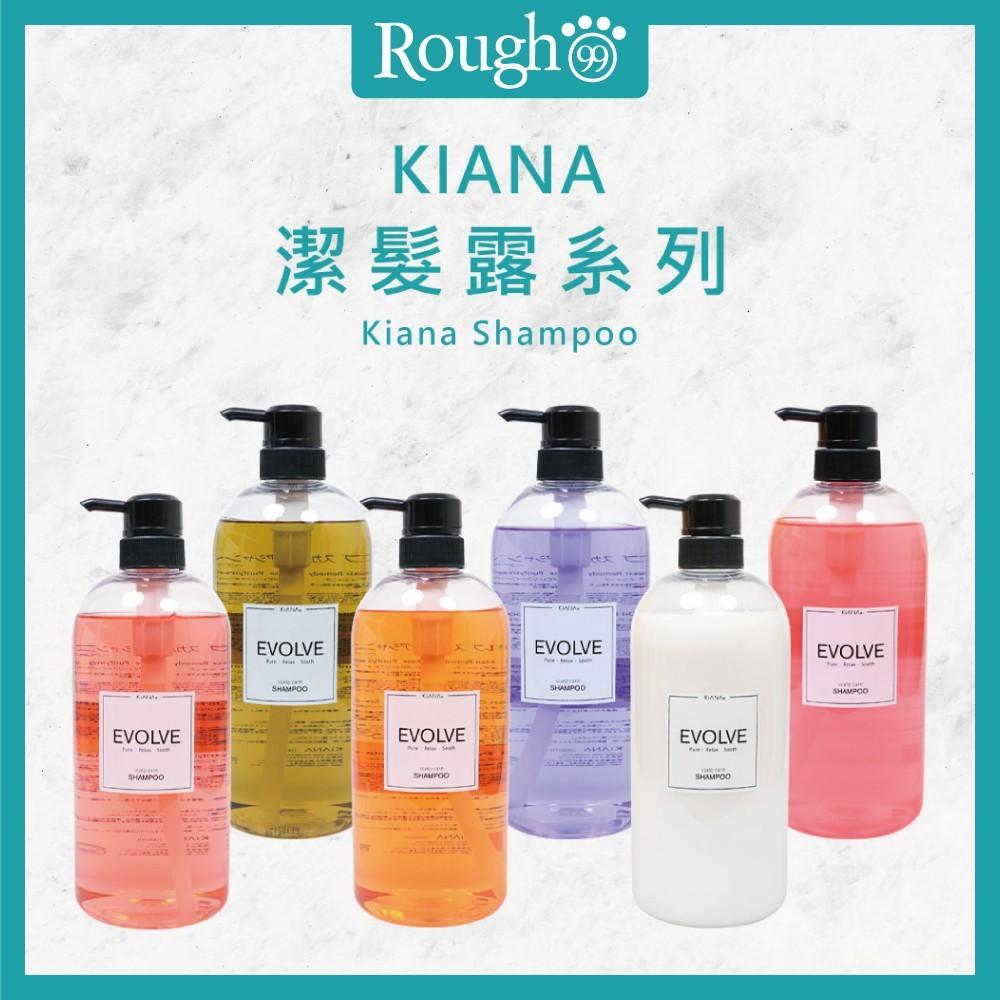 🔥限量優惠🔥【Rough99】KIANA🇯🇵席雅娜 正品公司貨☑️ 洗髮精 潔髮露