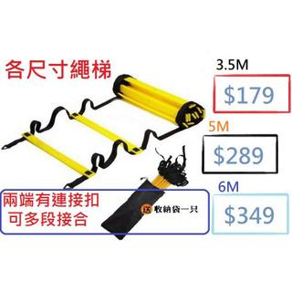 現貨 【現貨.送提袋】3.5M/ 5M/ 6M/ 7M/ 8M/ 9M/ 10M繩梯.足球 敏捷梯 能量梯  籃球 田徑(高級繩梯)