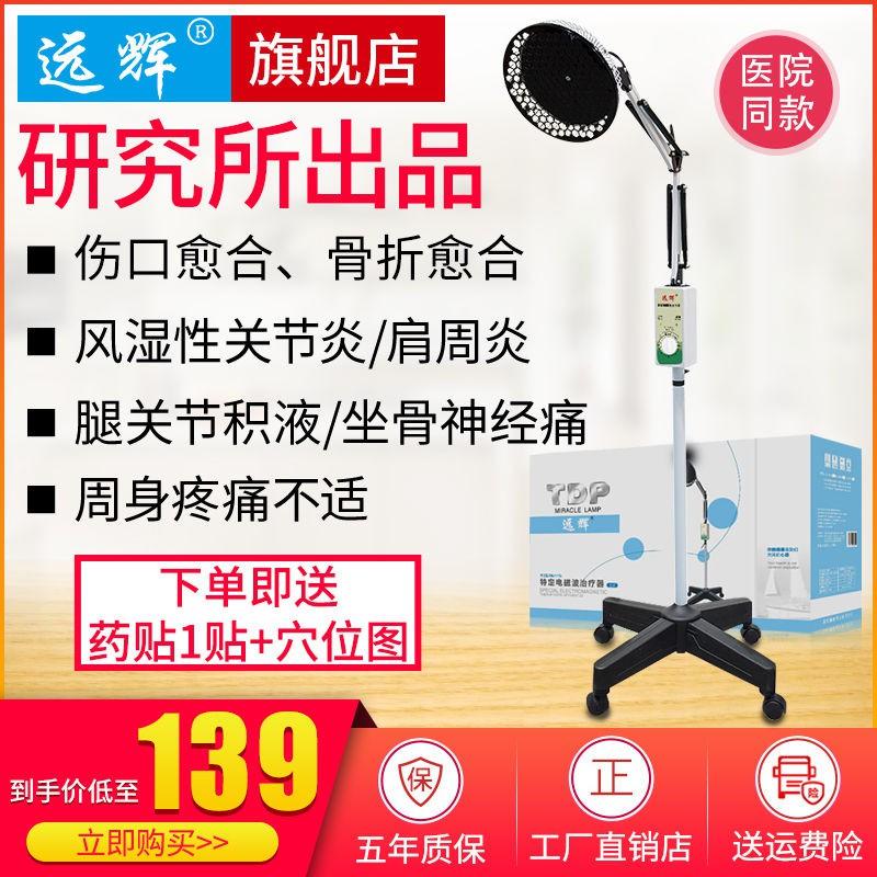 遠輝烤燈理療器家用醫用神燈治療儀烤電tdp電磁波治療器遠紅外線